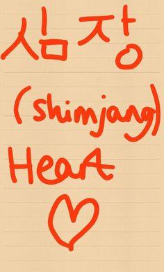 심장 - Heart #learn #Korean #words #flashcards