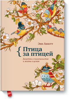 Книгу Птица за птицей можно купить в бумажном формате — 590 ք, электронном формате eBook (epub, pdf, mobi) — 349 ք.