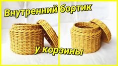 The inner rim on the basket! Detailed tutorial!