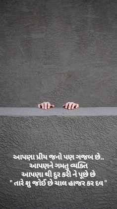 She Quotes, Girl Quotes, Gujarati Shayri, Dosti Quotes, Gujarati Quotes, Zindagi Quotes, Self Acceptance, Favorite Quotes, Qoutes