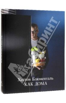 Хестон Блюменталь - Как дома обложка книги