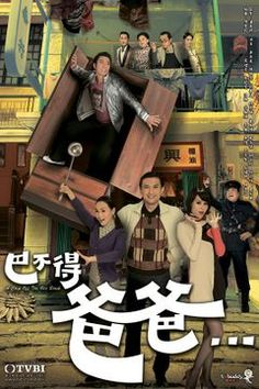 Chinese TVB series | Hong Kong celebrity news 巴不得爸爸 A Chip Off the Old Block