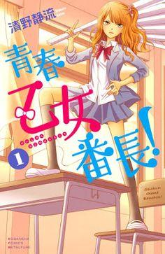 """[Reseña de Manga] Seishun Otome Banchou  Hirata Mihane tiene una cara que da miedo y no es propio de una dama en lo absoluto. De hecho deja que su temperamento saque lo mejor de ella y a menudo deja escapar pequeñas ráfagas de comportamiento violento incluso aunque no quiera. Debido a esto toda la escuela la llama """"Satsujinki"""" (monstruo asesino). Aun así ella está enamorada del chico mas popular de la clase Touma-kun a quien no le importa la forma en que se ve y es siempre amable con ella…"""