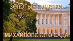 Золотые сумерки  Михайловского сада