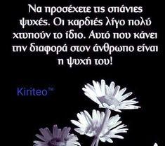Greek Quotes, True Words, Captions, Wisdom, Sayings, Lyrics, Caption, Word Of Wisdom, Qoutes