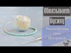 ВЯЗАНИЕ С ПАЙЕТКАМИ: Чешуйчатые Бусины | CROCHET with paillettes TUTORIAL: Beadcrochet Bead - YouTube
