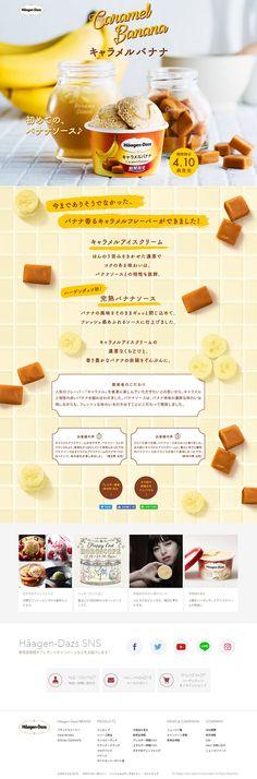 ランディングページ(LP)デザインを集めました。東京都目黒区のハーゲンダッツ ジャパン株式会社 様の自社サイトに掲載されているランディングページです。【洋菓子】キャラメルバナナのLPデザイン。イエロー(黄色)系を基調とし、かわいい系なデザインで制作されています