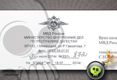 de 70 GB de données volées sur un serveur appartenant au Ministère Russe des affaires intérieures (mvd.ru).  Article original appartenant à zataz.com : ZATAZ Magazine » Le Ministère de l'Intérieur Russe piraté http://www.zataz.com/le-ministere-de-linterieur-russe-pirate/#ixzz3Mhvtfuks  Follow us: @zataz on Twitter
