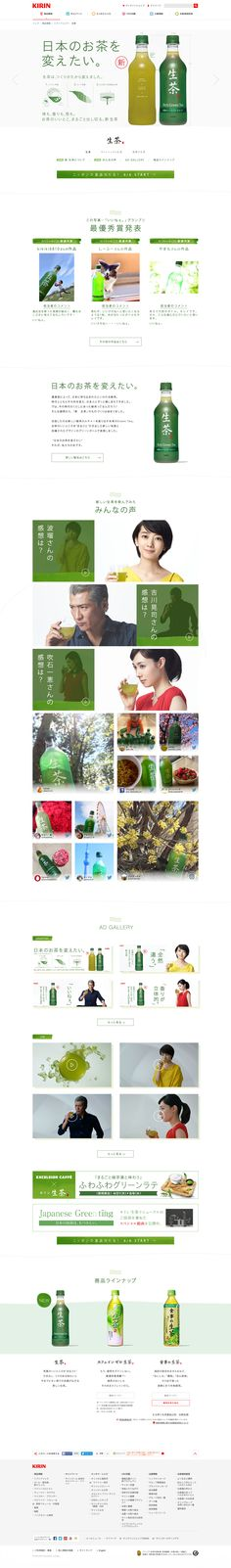 生茶 - KIRIN Best Web Design, Page Design, Otaku Anime, Web Layout, Layout Design, Japan Branding, Packaging Design, Branding Design, Tea Website