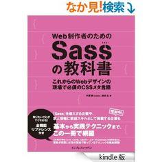 Amazon.co.jp: Web制作者のためのSassの教科書 これからのWebデザインの現場で必須のCSSメタ言語 電子書籍: 平澤 隆, 森田 壮: 本