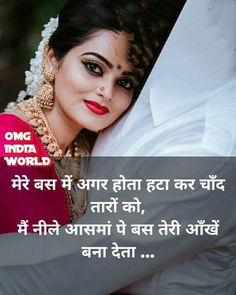 Love Poems In Hindi, Hindi Quotes, Heart Broken Love Quotes, Good Night Love Images, India, Feelings, Images For Good Night, Hindi Love Poems, Indian