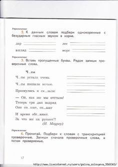 Контрольное списывание Диктанты Чтение работа с текстом  116675964 large 0017 jpg 494×699