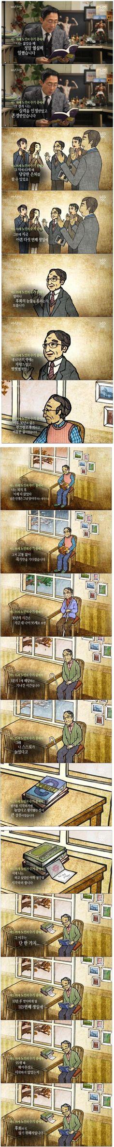 어느 95세 노인의 수기