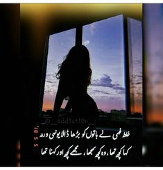 Aisa b tha kuch Urdu Quotes, Poetry Quotes, Quotations, Qoutes, Cute Relationship Quotes, Life Quotes, Heart Touching Shayari, Love Poetry Urdu, Poetry Feelings