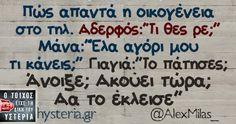 Γιαγιάααααααααααα μ'ακουυυυυυυυύς;;;; Funny Greek Quotes, Funny Quotes, Just For Laughs, Laugh Out Loud, Best Quotes, Haha, Humor, Sayings, Words