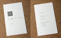 シンプルな名刺 Business Card Japan, Business Card Logo, Business Card Design, Personal Cards Design, Brochure Design, Branding Design, Name Card Design, Logos Cards, Bussiness Card