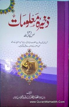 Zakhira e Malumat Islamic Books Online, Islamic Books In Urdu, Islamic Love Quotes, Islamic Dua, Free Books Online, Free Pdf Books, Books To Read Online, Free Ebooks, Reading Online