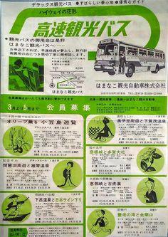 1964年、北陸への旅 | 超快速やまやのブログ