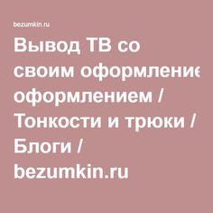 Вывод ТВ со своим оформлением / Тонкости и трюки / Блоги / bezumkin.ru