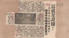 《 這就是證據﹗共匪強迫民眾種植鴉片,製售牟利擴增叛亂實力 》(來源:南京中央日報,民國卅七年(1948)五月十一日)