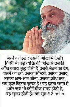 #Osho Osho Quotes Love, Chankya Quotes Hindi, New Quotes, Quotations, Life Quotes, Wedding Couple Poses, Spiritual Messages, Bhagavad Gita, Beautiful Lines