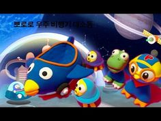 [HD]  뽀로로 발명왕 에디 우주 비행기 대소동 with Pororo 宝露露,Popolo, Пороро, ポロロ,เกาหลี