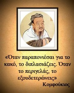 . Advice Quotes, Jokes Quotes, Book Quotes, Me Quotes, Unique Quotes, Inspirational Quotes, Funny Greek Quotes, Life Code, Language Quotes