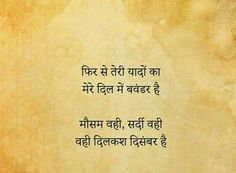 Poet Quotes, Shyari Quotes, Truth Quotes, People Quotes, Life Quotes, Broken Soul Quotes, Hindi Good Morning Quotes, Secret Love Quotes, Hindi Words