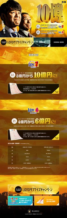 ロト7が最高10億円に!【サービス関連】のLPデザイン。WEBデザイナーさん必見!ランディングページのデザイン参考に(力強い系)