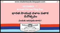 Armed Forces FlagDay in telugu, Armed Forces Flag day essay in telugu, History of Armed Forces Flag Day, about Armed Forces Flag Day, Themes of Armed Forces Flag Day, Celebrations of Armed Forces Flag Day, Armed Forces Flag Day, jathiya sayudha dalala pathaka dinotsavam, Day Celebrations, Days Special, What today special, today special, today history, Days, Important days, important days in telugu, important days in Decembe, Student Soula, Armed Forces Flag Day, Today History, Telugu, Celebrations, Student