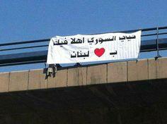 خيي السوري، أهلاً فيك بلبنان. حملة دعم للسوريين بوجه العنصرية في لبنان