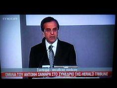 Σαμαράς στο Συνεδριο της Herald Tribune:Η Ελλάδα είναι μία χώρα που δεν μπόρεσε να αξιοποιήσει τον πλούτο της...