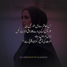 Urdu Quotes With Images, Poetry Quotes In Urdu, Best Urdu Poetry Images, Ali Quotes, Urdu Poetry Romantic, Love Poetry Urdu, Qoutes, Mixed Feelings Quotes, Poetry Feelings