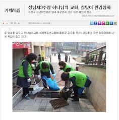 서울시 동작구와 경기 고양시의 하나님의교회(안상홍증인회) 성도들도 설맞이 환경정화활동을 펼쳤다.