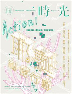 DM - 時光 Action!(松菸店)