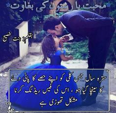 Famous Novels, Best Novels, True Quotes, Qoutes, Namal Novel, Romantic Novels To Read, History Of India, Quotes From Novels, Urdu Thoughts