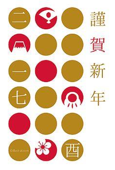 お正月ドット 年賀状 2017 和風 無料 イラスト ドットの中に富士山・扇・梅の花・だるまのシルエットイラストが描かれた年賀状。ぱっと目を引く色使いが印象的です。個人、家族、ビジネスのご挨拶など、幅広くお使いいただけると思います!