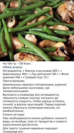 Тушеная фасоль с грибами и курицей
