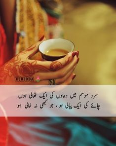 Poetry Quotes In Urdu, Best Urdu Poetry Images, Urdu Quotes, Islamic Quotes, Birthday Girl Quotes, Girl Birthday, Good Morning Wishes Quotes, Chai Quotes, Glitter Pictures