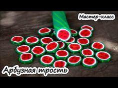 Polymer Clay Watermellon cane by Rusalina  * Мастер-класс по лепке * Арбуз из пластики - YouTube