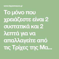 Το μόνο που χρειάζεστε είναι 2 συστατικά και 2 λεπτά για να απαλλαγείτε από τις Τρίχες της Μασχάλης! - HippieTeepee.gr