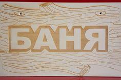 Sauna Hinweisschild »БАНЯ« 260x150mm  Saunaschild  Mit lasergravur