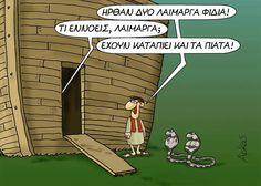 Greek Memes, Jokes, Family Guy, Lol, Fictional Characters, Funny Shit, Humor, Funny Things, Husky Jokes