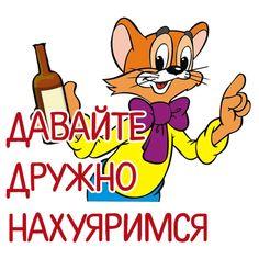 Funny Cartoon Memes, Memes Funny Faces, Stupid Funny Memes, Stupid Images, Hello Memes, Funny Postcards, Happy Memes, Russian Memes, Cute Love Memes