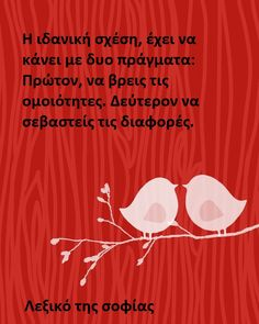 Best Quotes, Love Quotes, Greek Quotes, Great Words, Slogan, Life Is Good, Messages, Notes, Business