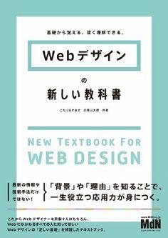 基礎から覚える、深く理解できる。 Webデザインの新しい教科書 こもり まさあき MdN様/装丁・本文フォーマットデザイン Web 1, Textbook, Web Design, Study, Education, Books, Magazine Covers, Wordpress, Notebook