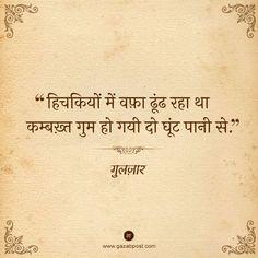 """Hichkiyon mein wafa dhoond raha tha, kambakth gum ho gayi do ghoot pani se. Hindi Quotes Images, Shyari Quotes, Hindi Quotes On Life, People Quotes, Poetry Quotes, Qoutes, Soul Poetry, Sarcastic Quotes, Deep Words"