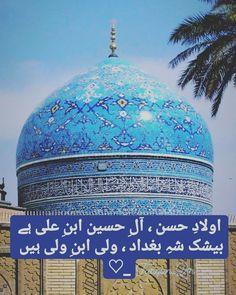 Islamic Images, Islamic Pictures, Islamic Art, Imam Hussain Poetry, Hazrat Imam Hussain, Sufi Quotes, Islamic Quotes, Hazrat Ali Sayings, Islamic Wallpaper Hd