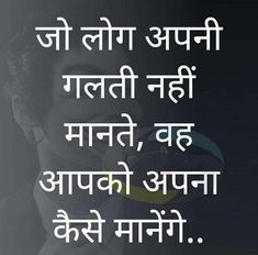 Hindi Quotes Images, Life Quotes Pictures, My Life Quotes, Hurt Quotes, Reality Quotes, Sad Pictures, Sad Quotes, Motivational Picture Quotes, Inspirational Quotes