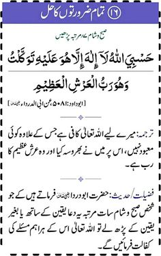 Surah yaseen tafseer in english pdf